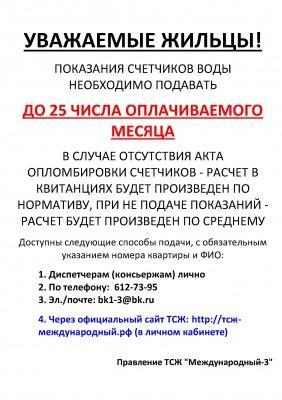 Передать текущие показания приборов учёта (счетчиков)